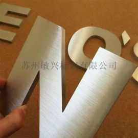 苏州敏兴标识 不锈钢拉丝字