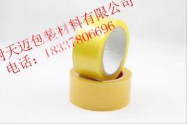 批發訂做高粘透明封箱打包膠帶均可定做