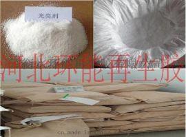 橡胶专用增亮剂厂家价格