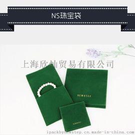 高档NS珠宝袋定制/批发/采购