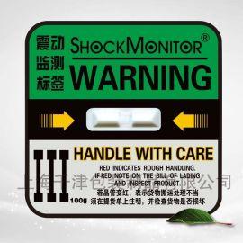 供应物流防碰撞标签  国产专利震动监测标贴 绿色100g