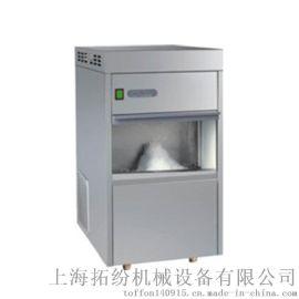 拓纷一体式制冰机家用制冰机酒吧制冰机-TF-ZBJ-130