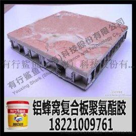 金屬幕牆復合板聚氨酯膠水,石材鋁蜂窩復合板聚氨酯膠水