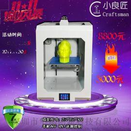 代加工 手机APP Wfi 多功能3D打印机品牌小良匠型号X1高精度3D打印机华励创新厂家直销