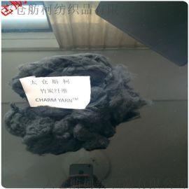 CHARM YARN、FK-010、竹碳母粒、竹碳丝、竹碳纤维