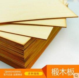 千水星  椴木板 diy 建筑模型材料 层压板 烙画 激光切割 薄木板 小木片