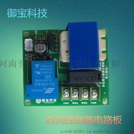 御宝合投币刷卡微信智能自助设备时间电源控制器