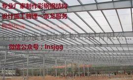 沈阳钢结构工程、钢结构安装、钢结构工程