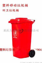 重庆塑料垃圾桶厂家直销240L分类垃圾桶 室外垃圾桶