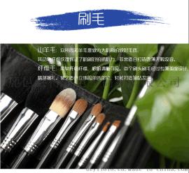2017热卖化妆套刷山羊毛化妆刷便携式奢华彩妆工具