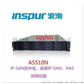 AS510N 2U12 盘位 单控制器 SATA、SAS 标配8GB 4TSAS 硬盘