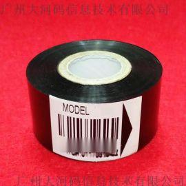打码带/包装打码带/日期打印碳带