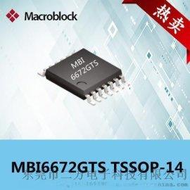 MBI6672GTS可调光降压恒流高功率LED控制芯片 舞台灯PWM调光驱动IC