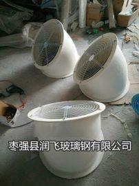 圆形玻璃钢防雨弯头45度-风管轴流风机防雨弯头