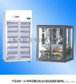 ZLC型系列樣品展示櫃 HLC型系列花卉蔬菜保鮮櫃
