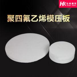 聚四氟乙烯板厂家 耐高低温 耐摩擦铁氟龙板现货