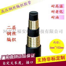 厂家直销二层耐油钢丝增强高压软管液压油管