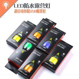 厂家直销新款野营灯迷你小夜灯LED防水户外露营灯可串联USB帐篷灯