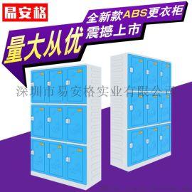 山东全新ABS塑料储物柜澡堂柜