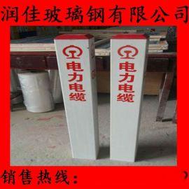 精品推荐 玻璃钢铁路标志桩150*150*3.5 玻璃钢燃气标志桩