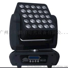 菲特TL127 25头LED摇头无极旋转矩阵灯
