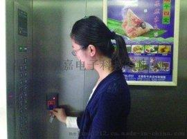 HJ 电梯刷卡控制系统的分类