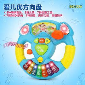 厂家直销爱儿优音乐方向盘玩具电动玩具