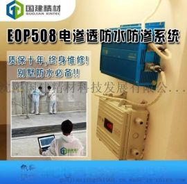 地下室防潮防渗防霉 主动防护墙体 电防水防潮系统