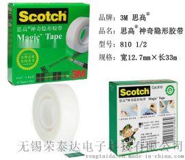 正品3M思高810隐形胶带12.7mm*33m可手撕直接书写无痕修复胶带