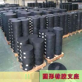 圆板式橡胶支座盘锦加工生产型GYZ型圆板式橡胶支座规格