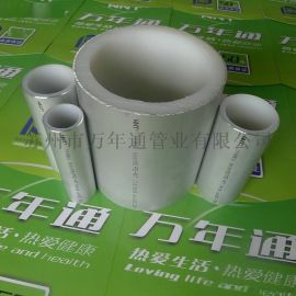 【辽宁沈阳】铝合金衬塑PP-R复合管产品性能