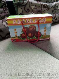 正宗乐唱北乡马蹄 水果盒 通用