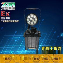 厂家直销FW6102GF/OZ1防爆泛光工作灯LED便携式移动防爆照明灯