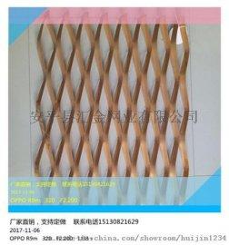 氟碳喷涂铝板网,镀锌铝板网,阳极氧化铝板网,粉末喷涂铝板网