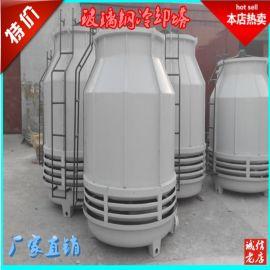 玻璃钢圆形冷却塔/圆形逆流冷却塔