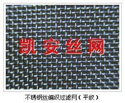 凱安 專業生產過濾網、不鏽鋼濾網筒、金屬絲編織過濾網、不鏽鋼濾網