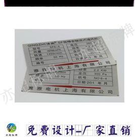 专业订做机械铭牌,机械产品标牌,电器标牌,电器铭牌