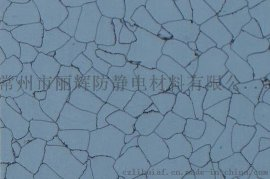 PVC永久性防静电地板LH-3002