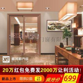鑫鸿顺 广东铝合金门窗厂家 门窗加盟 铝合金推拉门窗