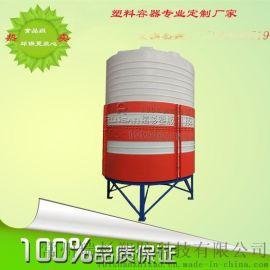 10吨锥底储罐外加剂复配罐塑料储罐 源头厂家
