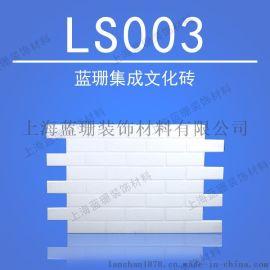 蓝珊LS003集成文化砖、石膏文化砖、白色文化砖、背景墙文化石