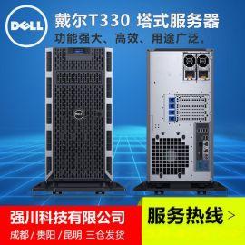 成都戴尔PowerEdge T330塔式服务器总代理