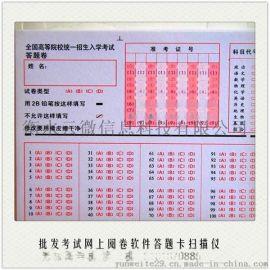 阅卷机答题卡|阅卷机系统统计速度快
