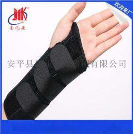 厂家直销金亿康医用护腕黑色腕关节固定带手腕矫形器固定套腕骨支具