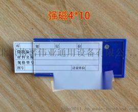 格诺GNQC4-10强磁标签牌库房磁性标签卡