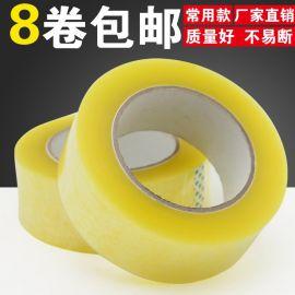 新思特 透明膠帶 封箱膠帶 可定做印字膠帶 安徽膠帶廠家直供直銷 膠帶批發優惠 4.3寬膠帶 封口膠帶