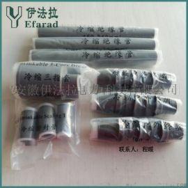 三芯户外冷缩电缆终端头150-240mm2