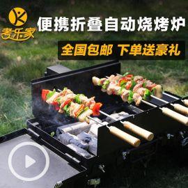 考樂家KLJ01不鏽鋼高溫漆折疊便攜自動燒烤爐