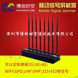 4G cell phone signal shielding device 4G手机信号屏蔽器