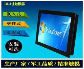 供應10.4寸i3Windows 7系統工業平板電腦  廣州